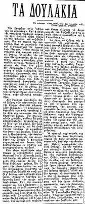 Χαρακτηριστικό δημοσίευμα της εφημερίδας «Ελευθερία» στις 14/8/1955