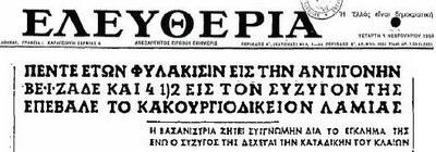 Η αναγγελία των ποινών, που επιβλήθηκαν στο ζεύγος Βεϊζαδέ, στην εφημερίδα «Ελευθερία» της 1ης Φεβρουαρίου 1956